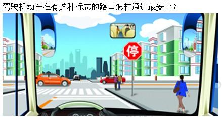015年驾驶员考试 小车科目一 全真模拟试题及答案二 4月14日