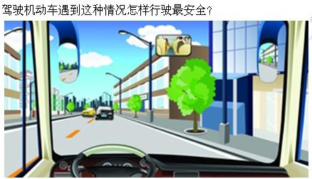 015年驾驶员考试 小车科目一 全真模拟试题及答案一 4月14日
